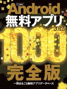 Android無料アプリ1000 2012年度版 (100%ムックシリーズ)from 晋遊舎