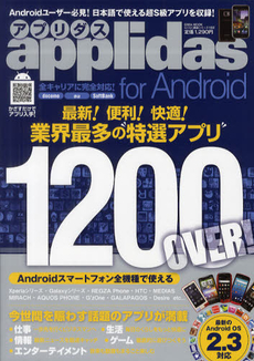 applidas for Android 英和出版社.jpg